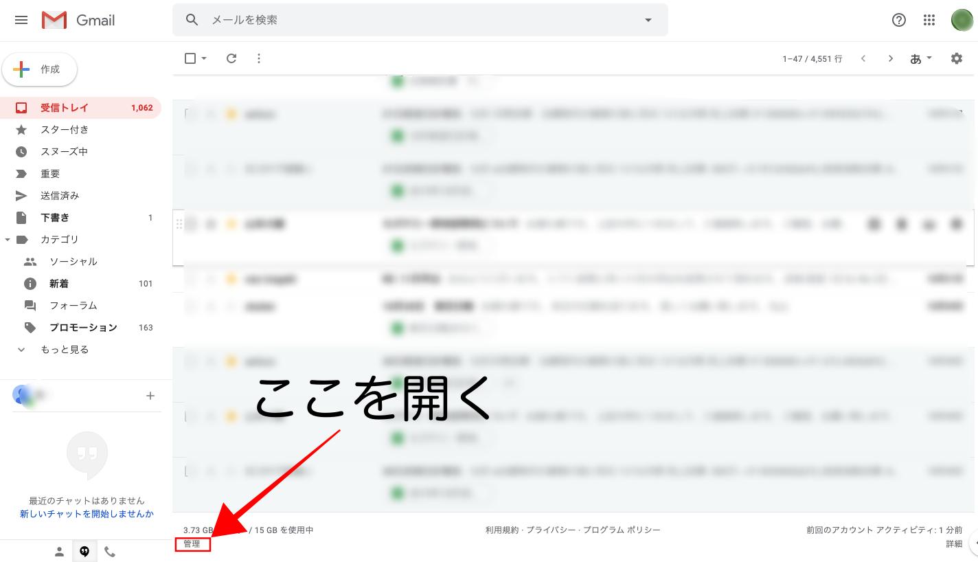 Gmailの容量を確認する方法を図解!ストレージの上限などもまとめます ...