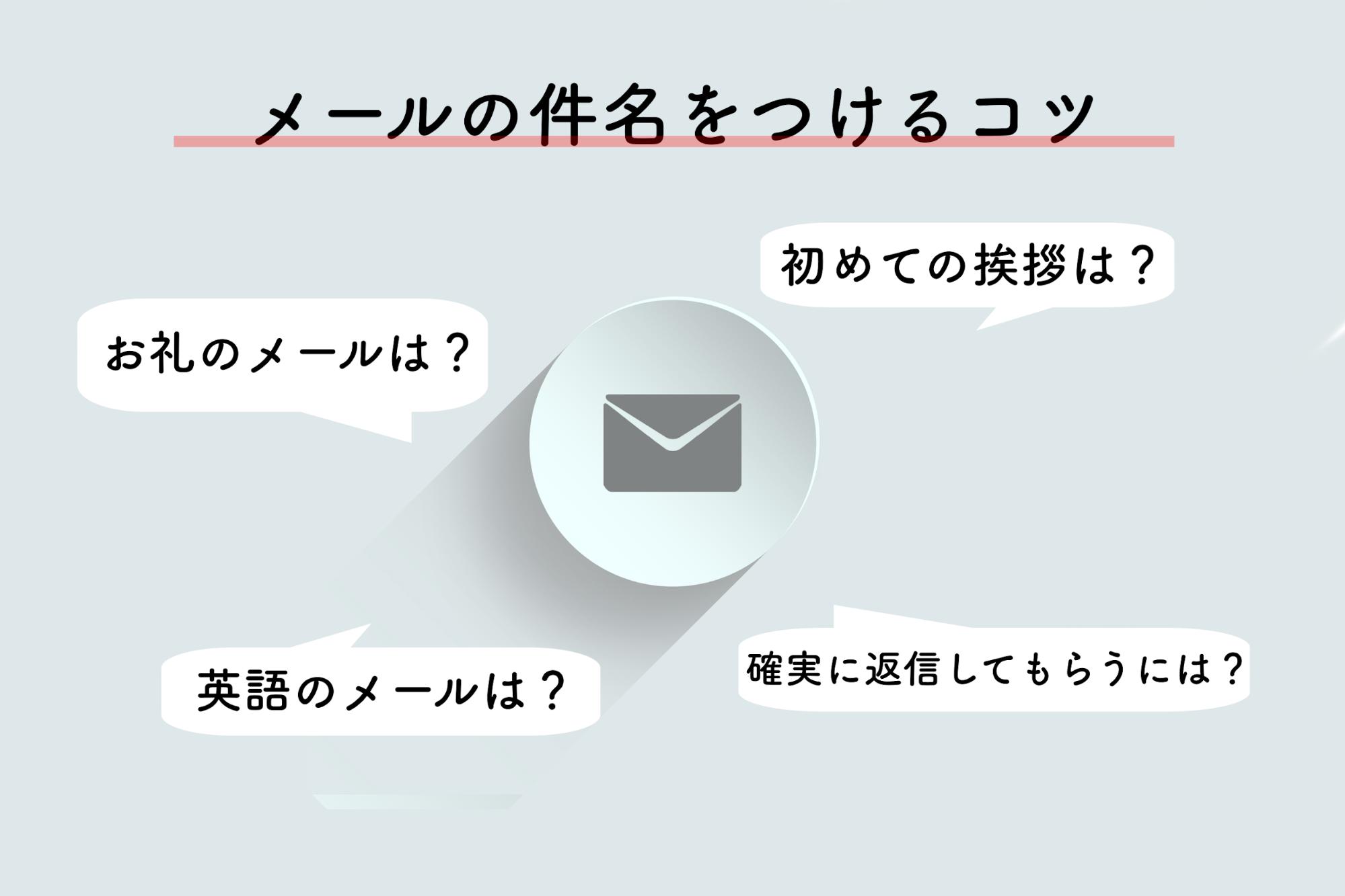 メールの件名を付けるコツ 初めての挨拶やお礼のメール 開封率を上げるには Blastmail Official Blog