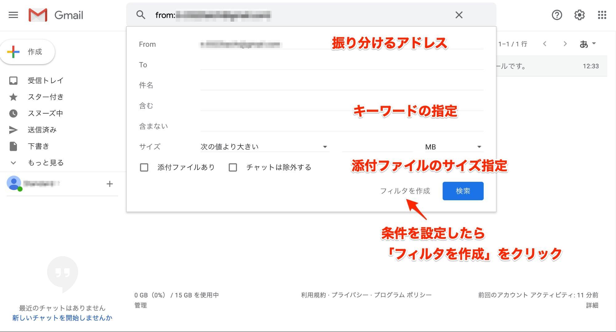 Gmail 自動 振り分け 設定