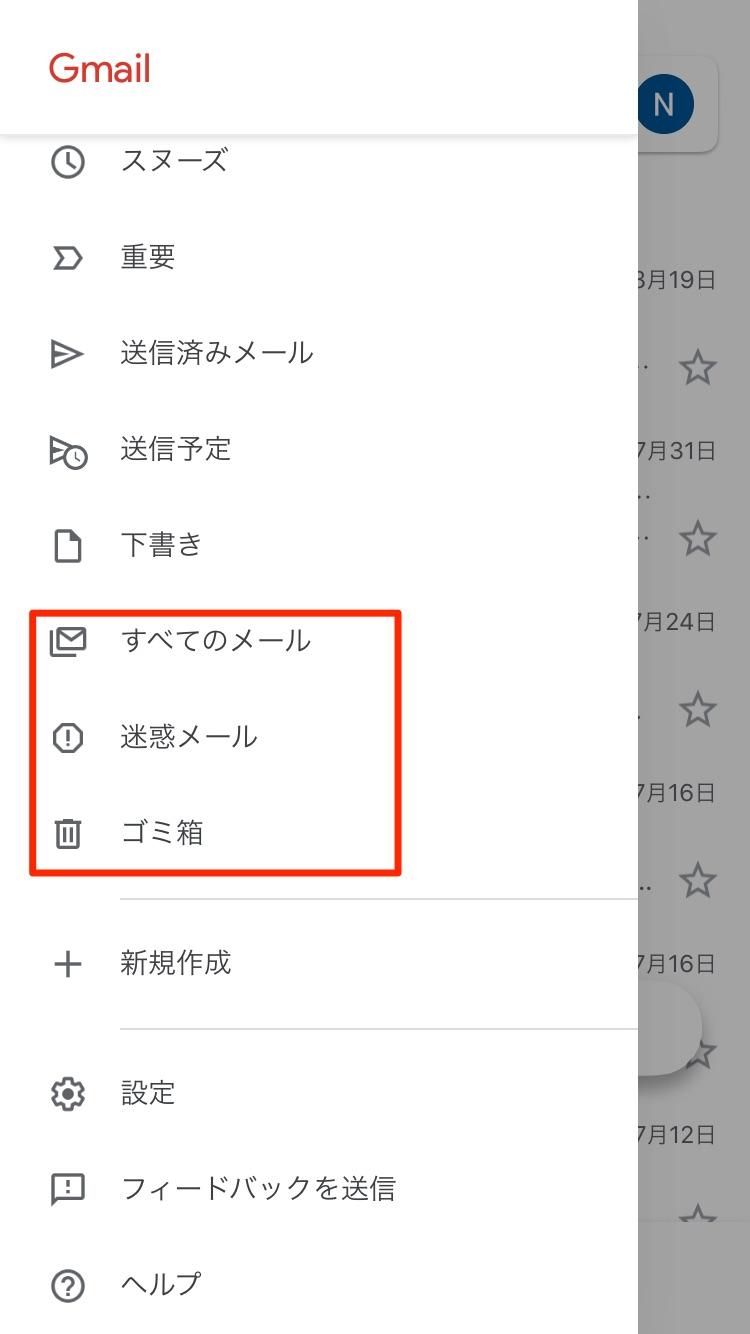 送れ ない 写真 gmail