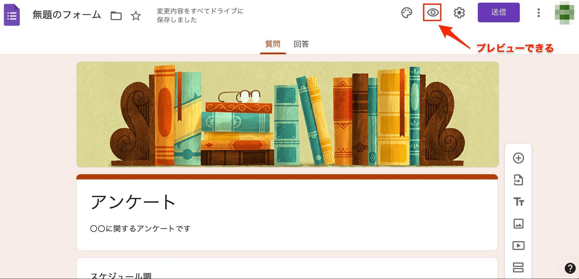使い方 google フォーム Googleフォームの使い方!アンケート簡単作成!